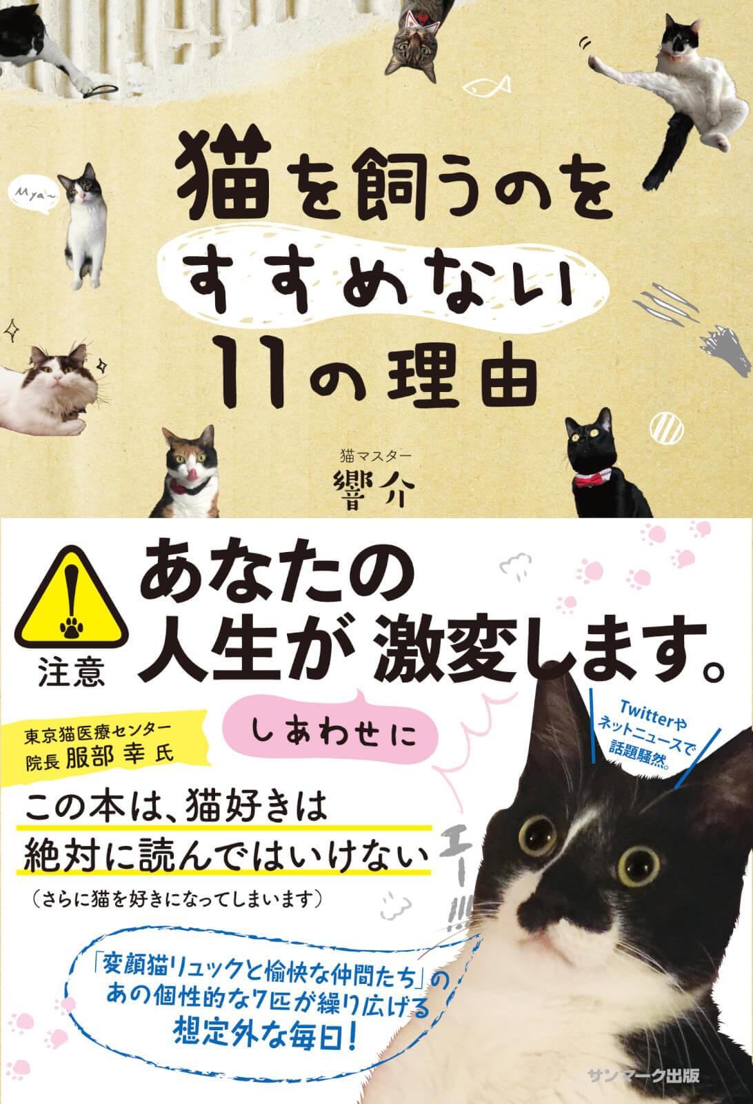 猫マスター響介著書「猫を飼うのをすすめない11の理由」好評発売中